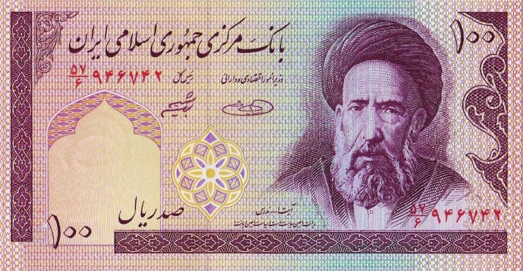 100_Rials_Iranian_Bank_Note_front